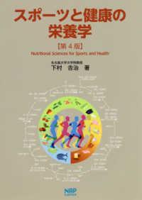 スポーツと健康の栄養学