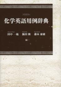 化学英語用例辞典 日本大学文理学部叢書 ; 10
