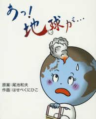 あっ!地球が… 漫画による宇宙の始まりから近未来の破局噴火まで