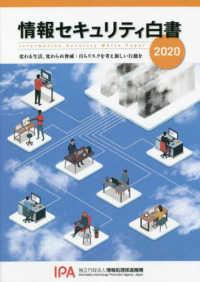 情報セキュリティ白書 2020  変わる生活、変わらぬ脅威:自らリスクを考え新しい行動を