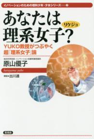 あなたは理系女子(リケジョ)? YUKO教授がつぶやく超「理系女子」論