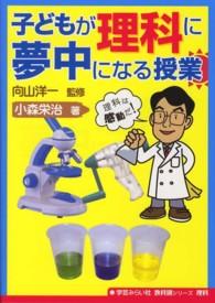 子どもが理科に夢中になる授業
