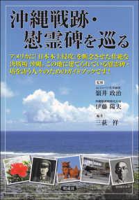 沖縄戦跡・慰霊碑を巡る アメリカに「日本本土侵攻」を断念させた壮絶な決戦場沖縄。この地に建てられている慰霊碑・塔を訪う人々のためのガイドブックです!