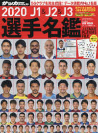 J1&J2&J3選手名鑑 2020 NSK mook ; . サッカーダイジェスト