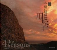 今帰仁城跡の四季 世界遺産