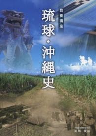 教養講座琉球・沖縄史