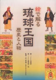 絵で解る琉球王国 歴史と人物