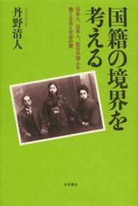 国籍の境界を考える 日本人、日系人、在日外国人を隔てる法と社会の壁