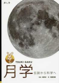 月学 伝説から科学へ