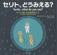 セリト、どうみえる? Serito,what do you see? : セリトの願いは地球を救うこと
