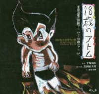18歳のアトム Astro Boy As An 18-Year-old : 手塚治虫の鉄腕アトムから18歳のアトムへ