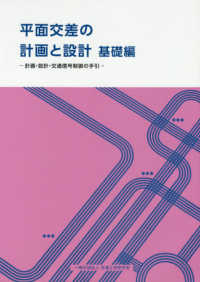 平面交差の計画と設計 基礎編 計画・設計・交通信号制御の手引