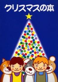 クリスマスの本
