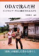 ODAで沈んだ村―インドネシア・ダムに翻弄される人びと