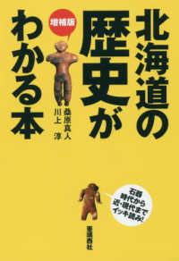 北海道の歴史がわかる本 石器時代から近・現代までイッキ読み!