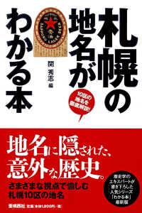 札幌の地名がわかる本 10区の地名を徹底解説!