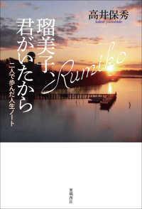 瑠美子、君がいたから 二人で歩んだ人生ノート