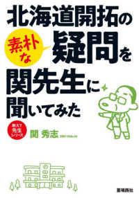 北海道開拓の素朴な疑問を関先生に聞いてみた 教えて先生シリーズ
