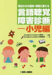 明日からの臨床・実習に使える言語聴覚障害診断 小児編