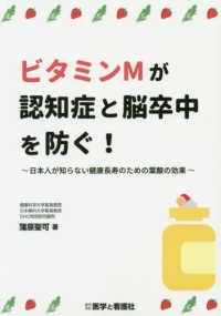 ビタミンMが認知症と脳卒中を防ぐ! 日本人が知らない健康長寿のための葉酸の効果