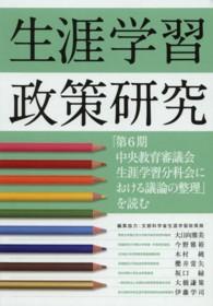 生涯学習政策研究 「第6期中央教育審議会生涯学習分科会における議論の整理」を読む