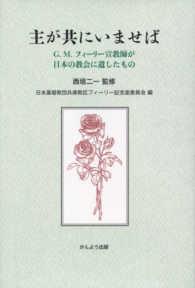 主が共にいませば G.M. フィーリー宣教師が日本の教会に遺したもの