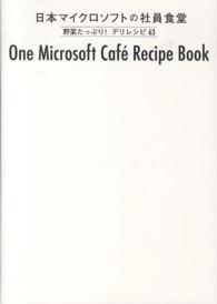 日本マイクロソフトの社員食堂 One Microsoft Café Recipe Book : 野菜たっぷり!デリレシピ63
