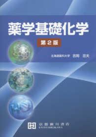 薬学基礎化学 第2版