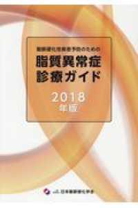 脂質異常症診療ガイド 2018年版 動脈硬化性疾患予防のための