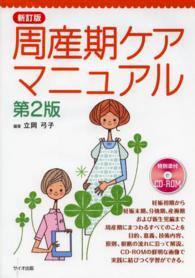 周産期ケアマニュアル  新訂版 第2版
