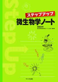 ステップアップ微生物学ノート