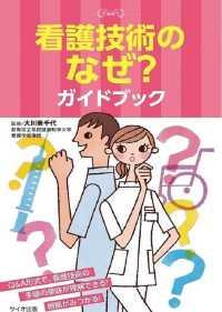 看護技術のなぜ?ガイドブック