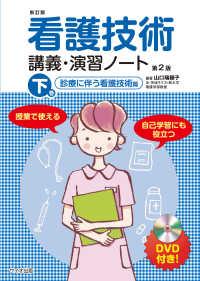 看護技術講義・演習ノート  新訂版第2版 授業で使える : 自己学習にも役立つ