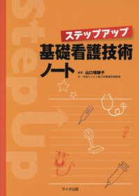 ステップアップ基礎看護技術ノート