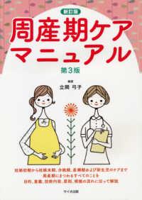 周産期ケアマニュアル  新訂版 第3版