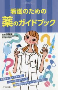 看護のための薬のガイドブック