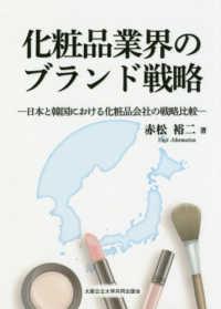 化粧品業界のブランド戦略 日本と韓国における化粧品会社の戦略比較