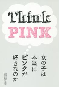 女の子は本当にピンクが好きなのか Think PINK Ele-king books