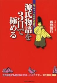 源氏物語を3日で極める 三日坊主でも飽きない日本一わかりやすい『源氏物語』講義