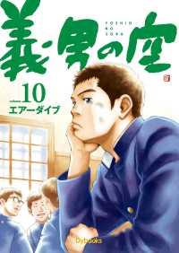 義男の空 10 青年編