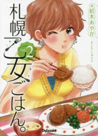 札幌乙女ごはん。 2 コミックス版