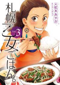 札幌乙女ごはん。 3 コミックス版