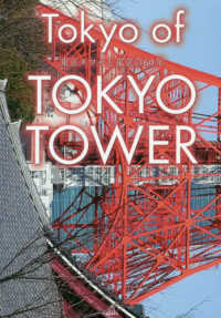 Tokyo of TOKYO TOWER 東京タワーと東京の60年