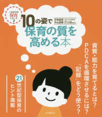 10の姿で保育の質を高める本 これからの保育シリーズ ; 7