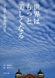 世界はもっと美しくなる 奈良少年刑務所詩集