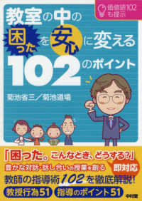 教室の中の困ったを安心に変える102のポイント 価値語102も提示