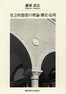 社会的態度の理論・測定・応用 関西学院大学研究叢書