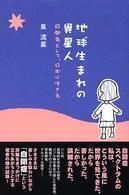 地球生まれの異星人 自閉者として、日本に生きる