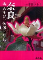 奈良 寺あそび、仏像ばなし