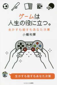 ゲームは人生の役に立つ。 生かすも殺すもあなた次第